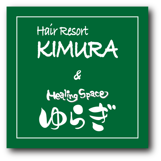 Hair Resort KIMURA & Healing Space ゆらぎ